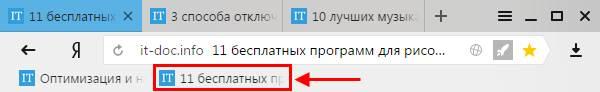 как добавить на панель закладок яндекс браузера