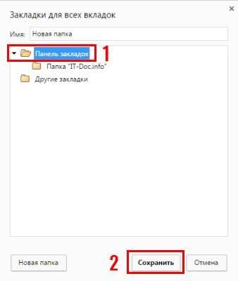 Выбор папки для сохранения закладок в Яндекс.Браузере