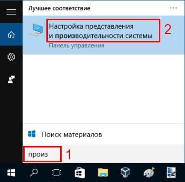 как включить файл подкачки Windows 10
