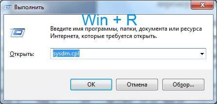 настроить файл подкачки в Windows 8