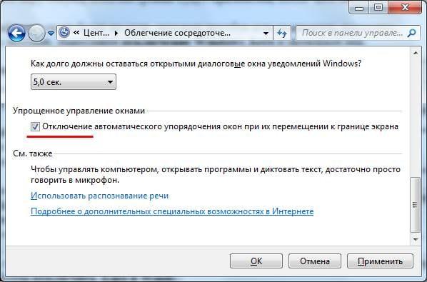 отключение windows aero