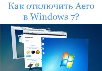 как отключить aero в windows 7