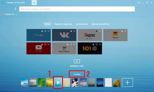 Темы в Яндекс.Браузере