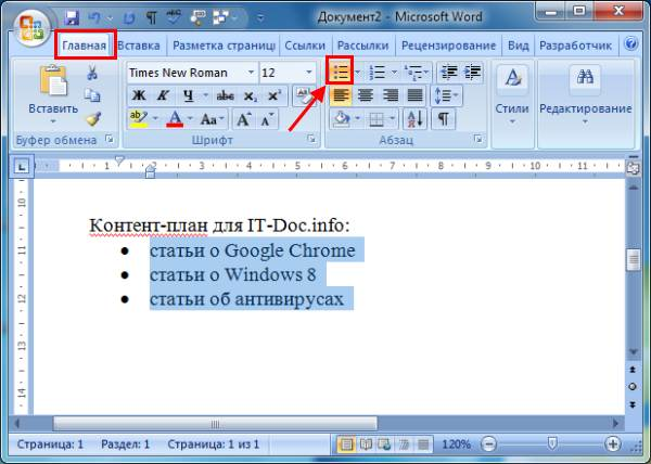 Кнопка списка в Ворд 2007