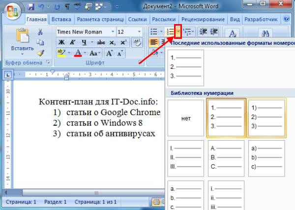 форматирование списков в word