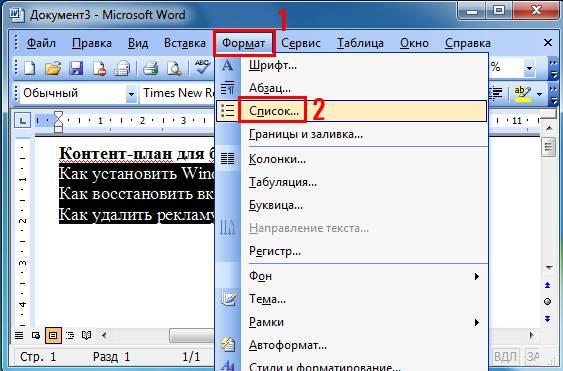 маркированный список в word 2003