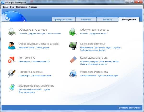 Окно программы Auslogics BootSpeed