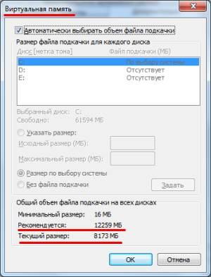 Проверка объема виртуальной памяти (файла подкачки)