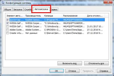 Проверка списка программ в автозагрузке