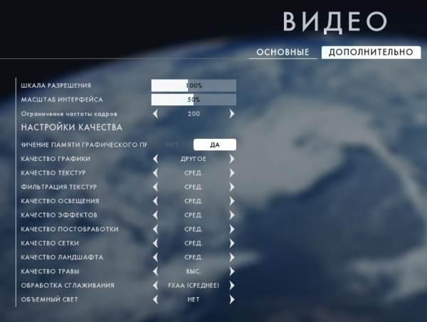 Настройки видео в игре