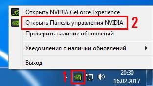 Вход в Панель управления Nvidia для настройки видеокарты
