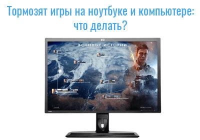 тормозят игры на компьютере windows 7