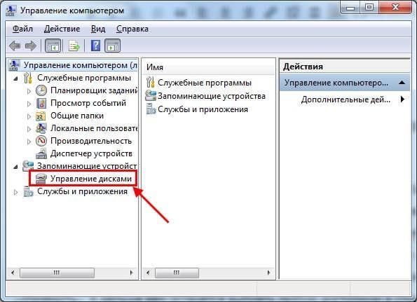 изменить букву диска windows 8