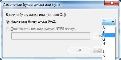 Окно изменения буквы диска