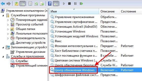 Служба Центра обновления Windows