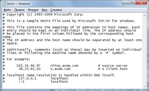 файл hosts windows 7 как должен выглядеть