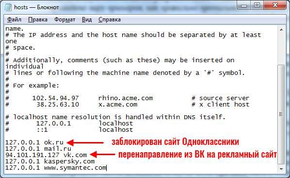 Адреса сайтов ОК и ВК в файле hosts
