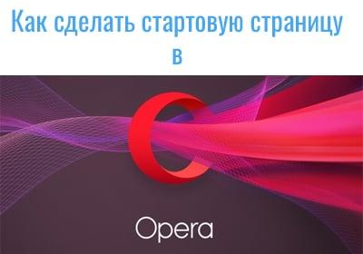 opera стартовая страница