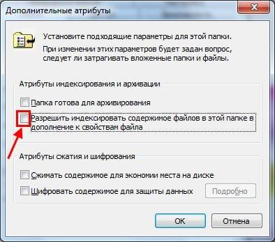 Опция индексирования содержимого