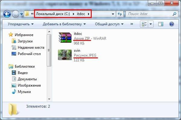 Файл архива в папке