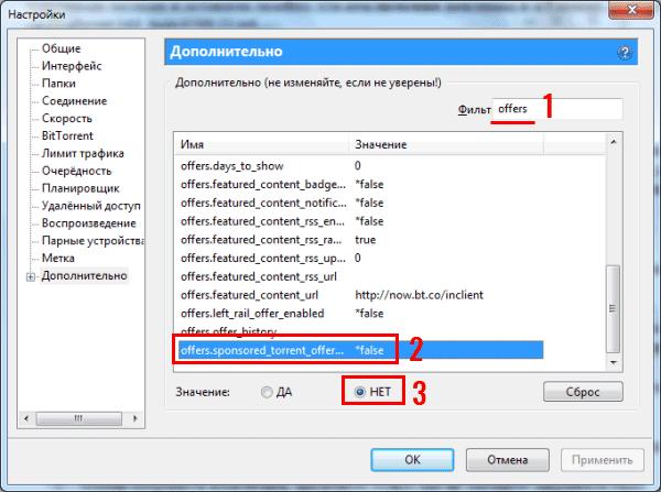 удаление рекламы в utorrent