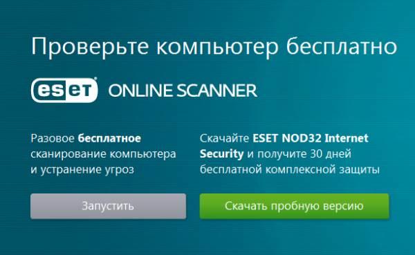 Cканнер ESET Online