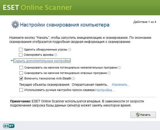 Настройки сканирования ESET Online