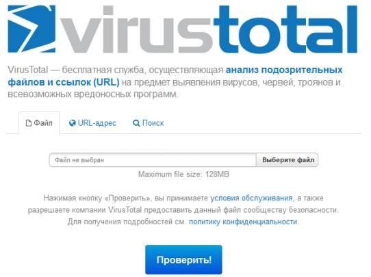 Антивирус VirusTotal