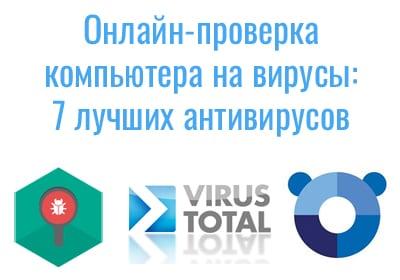 проверка компьютера на вирусы в онлайн режиме