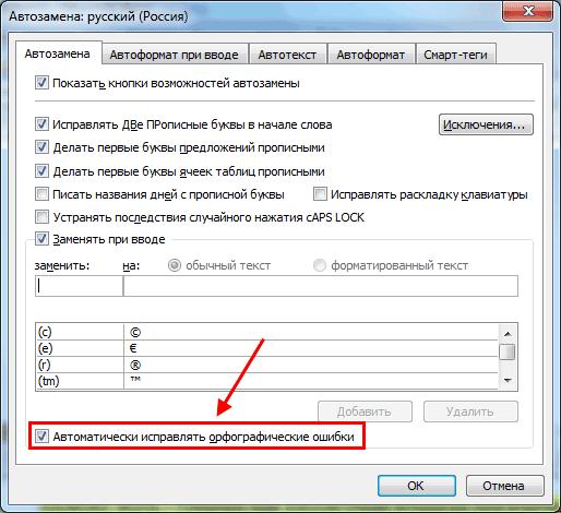 Опция автоматического исправления ошибок