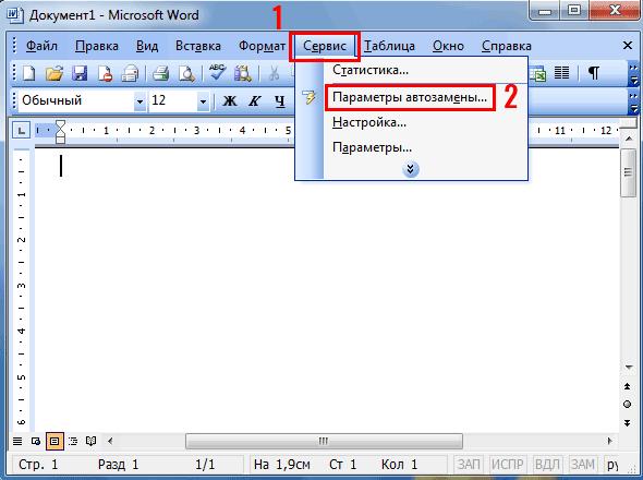 Пункт параметров автозаполнения