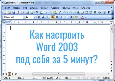 как настроить word 2003