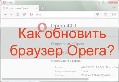 обновить опера для windows 7