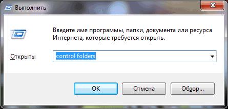 Команда control folders