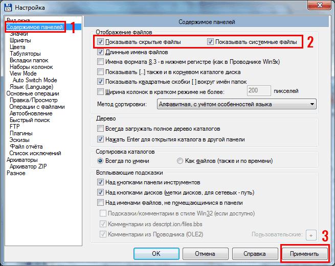 Опции показа скрытых и системных файлов