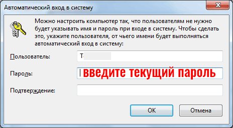 Окно ввода текущего пароля