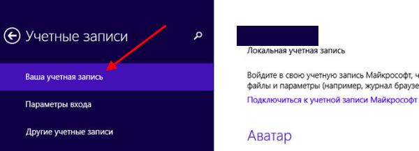 как отключить пароль при включении windows 8