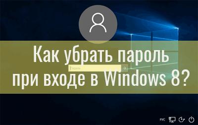 windows 8 отключить пароль при входе