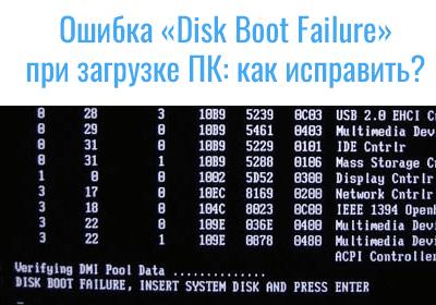 disk boot failure как исправить