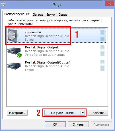 настройка звука windows 8