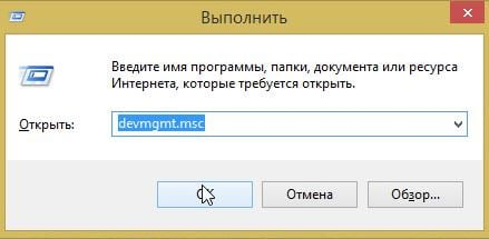нету звука на компьютере windows 8