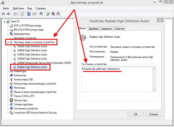 драйвер звука realtek для windows 8