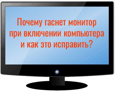 при включении компьютера гаснет монитор