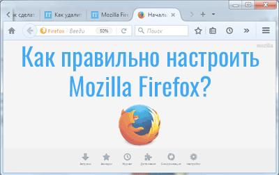 Как настроить Mozilla Firefox