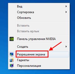Пункт разрешения экрана
