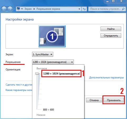 Скрин установки разрешения экрана