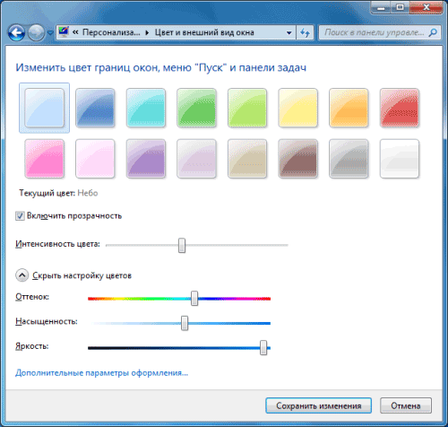Варианты цвета окна