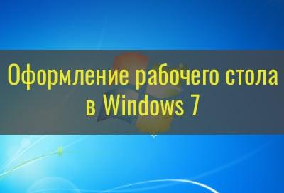 Оформление рабочего стола Windows 7