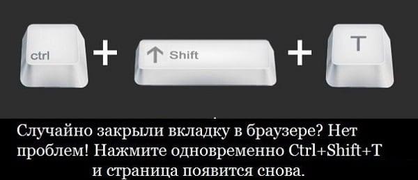 Нажмите на Ctrl+Shift+T для открытия ранее закрытой вкладки