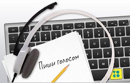 Пишите голосом комфортно